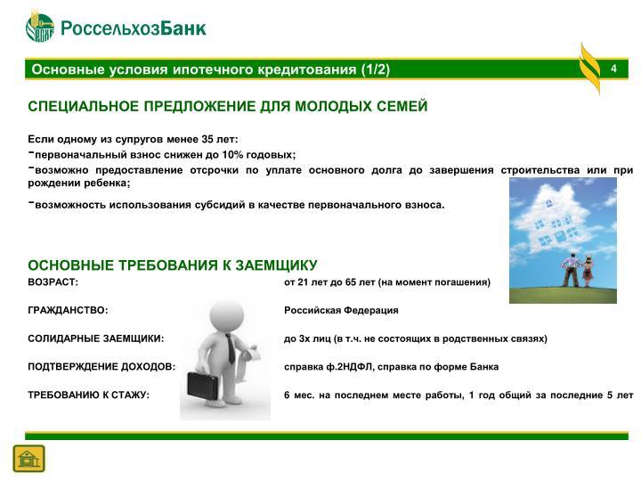 Основные условия ипотечного кредитования (1/2)