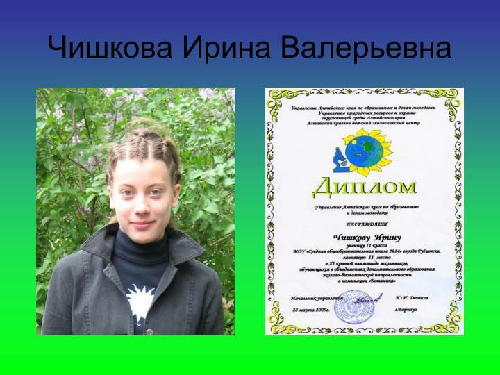 Чишкова Ирина Валерьевна