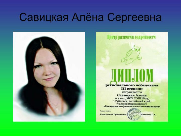 Савицкая Алёна Сергеевна