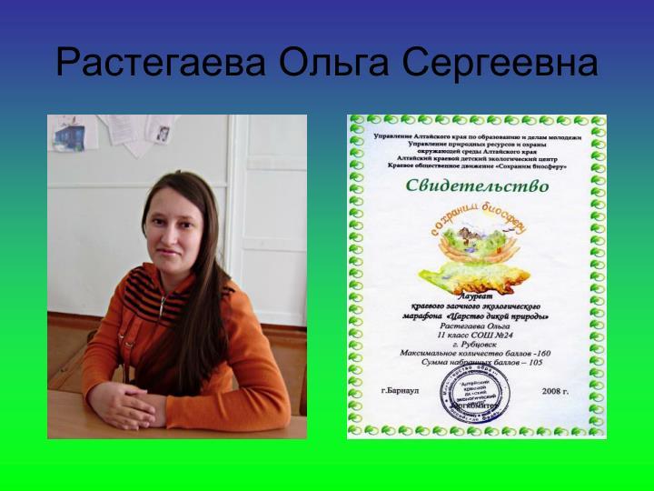 Растегаева Ольга Сергеевна