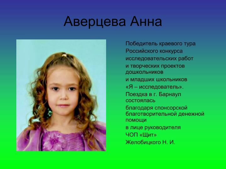 Аверцева Анна