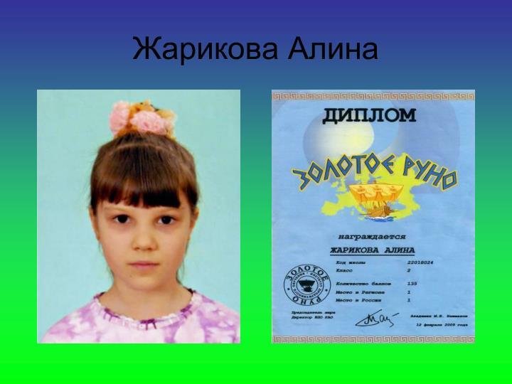 Жарикова Алина