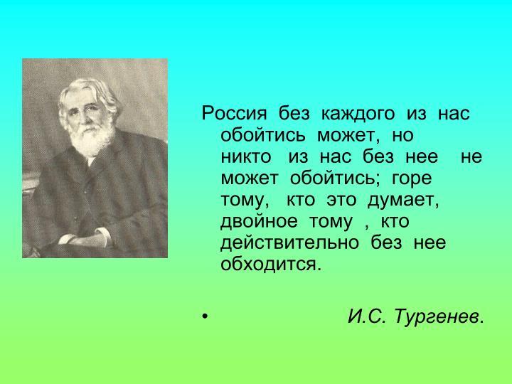 Информационные технологии в РФ