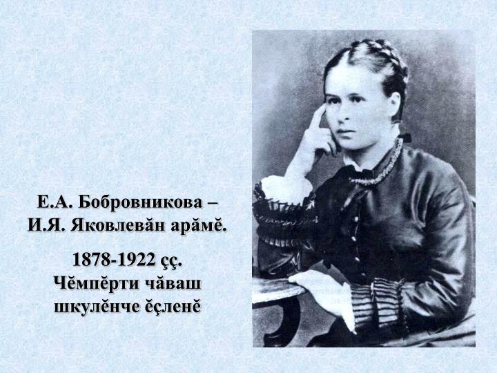 Е.А. Бобровникова – И.Я. Яковлев