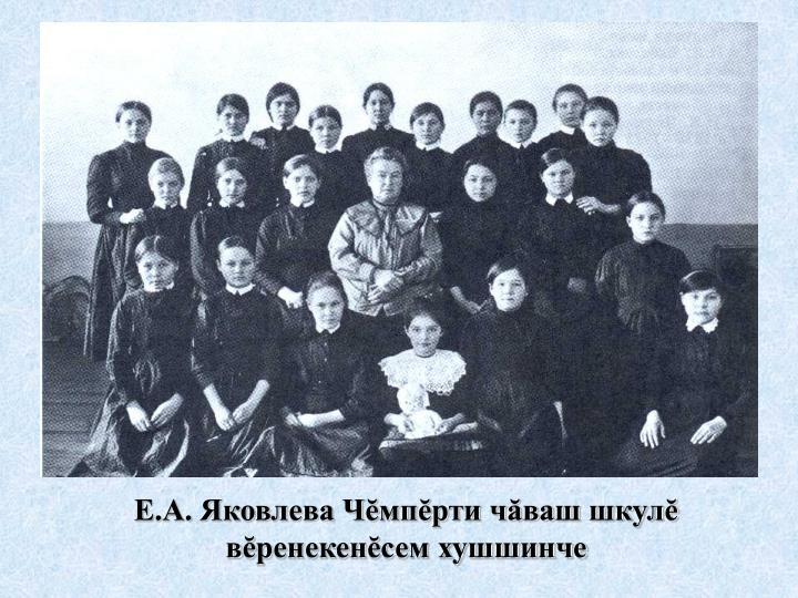 Е.А. Яковлева Чĕмпĕрти чăваш шкулĕ