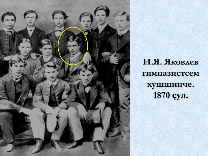 И.Я. Яковлев гимназистсем хушшинче. 1870