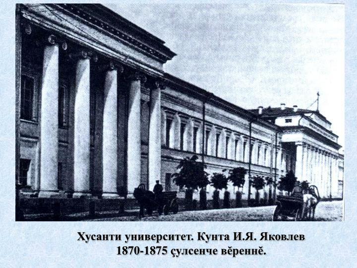 Хусанти университет. Кунта И.Я. Яковлев 1870-1875
