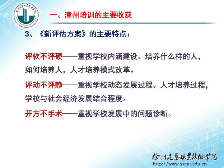 一、漳州培训的主要收获