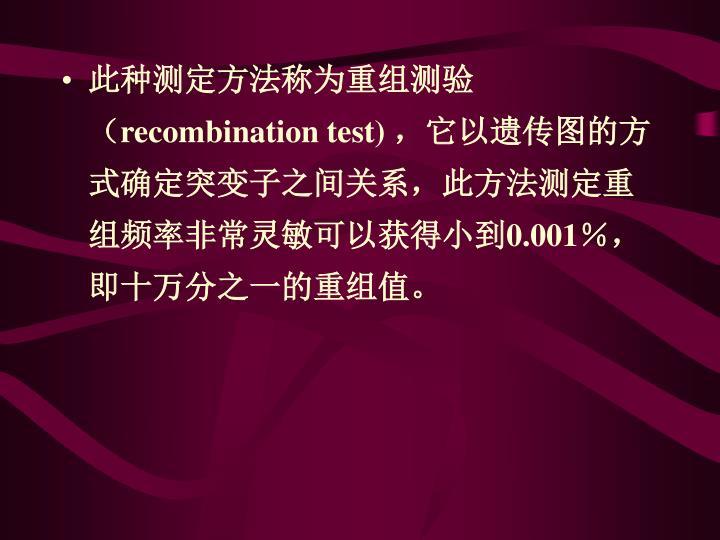 此种测定方法称为重组测验(