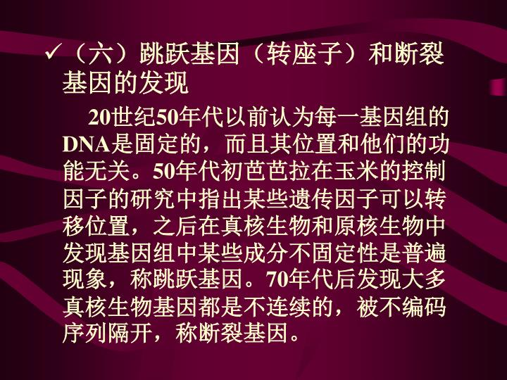 (六)跳跃基因(转座子)和断裂基因的发现