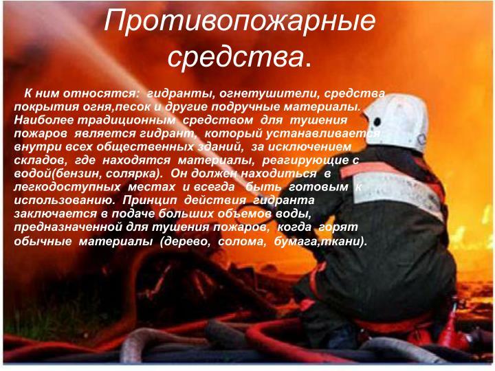 Противопожарные средства