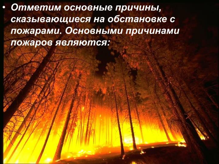 Отметим основные причины, сказывающиеся на обстановке с пожарами. Основными причинами пожаров являются: