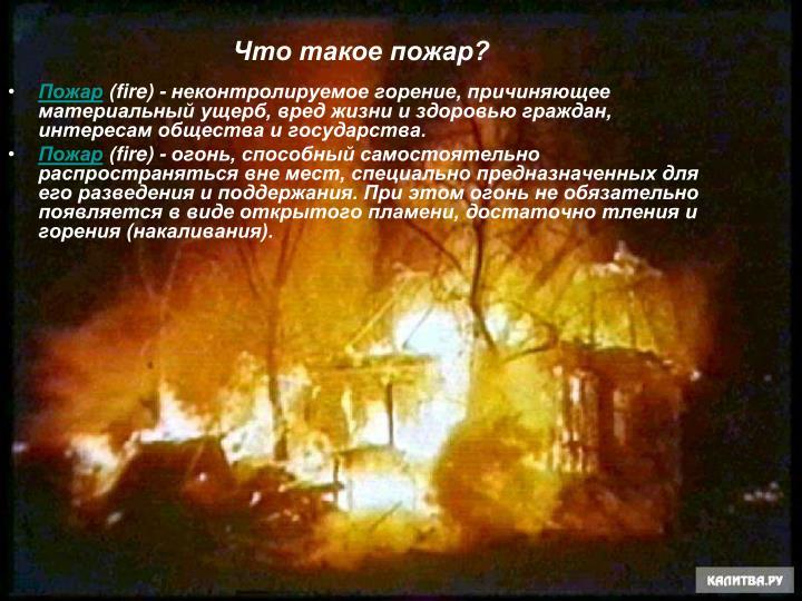 Что такое пожар?