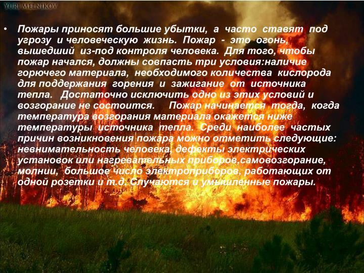 Пожары приносят большие убытки,  а  часто  ставят  под  угрозу  и
