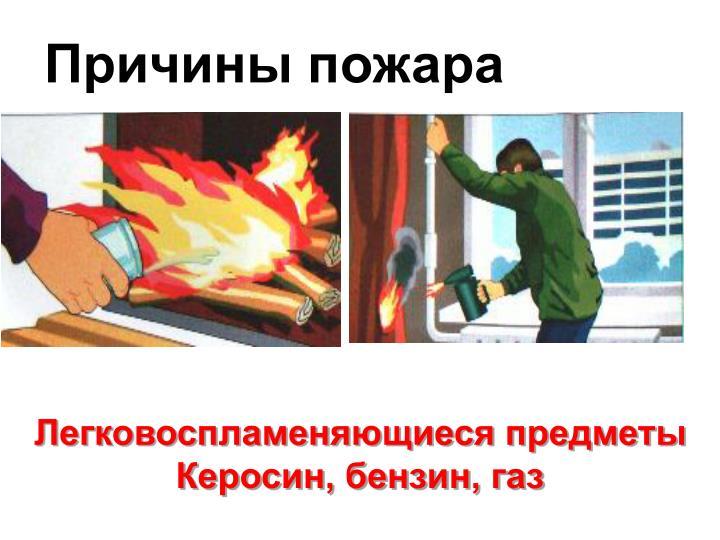 Причины пожара