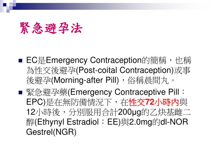 緊急避孕法