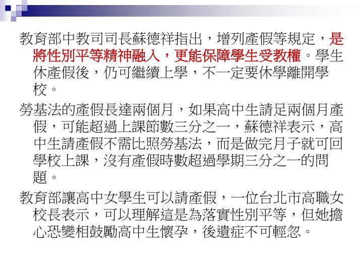 教育部中教司司長蘇德祥指出,增列產假等規定,