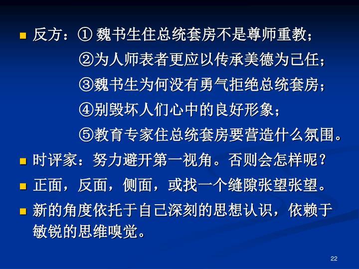 反方:① 魏书生住总统套房不是尊师重教;