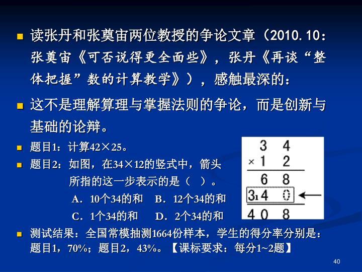 读张丹和张奠宙两位教授的争论文章
