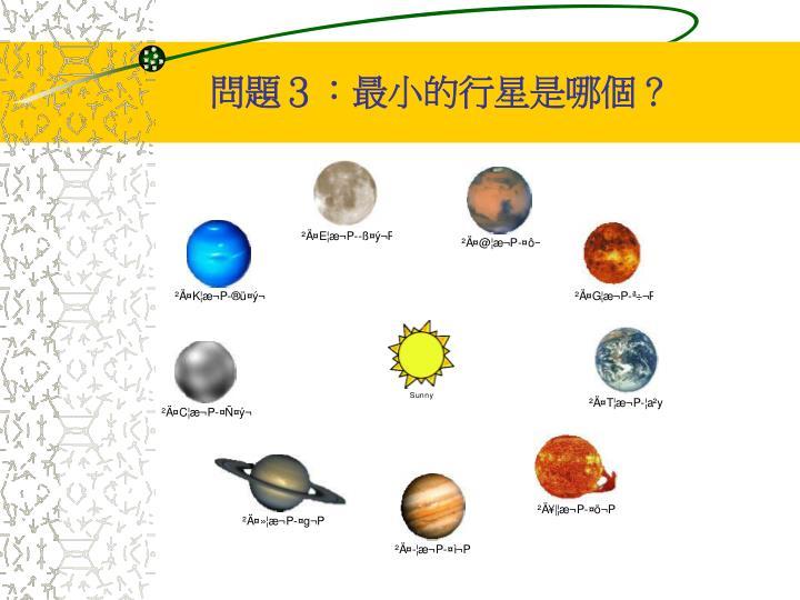 問題3:最小的行星是哪個?