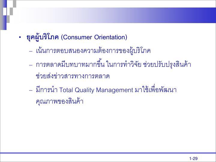 (Consumer Orientation)