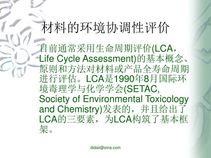 材料的环境协调性评价