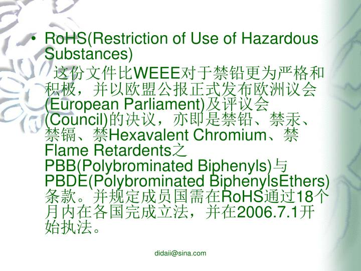 RoHS(Restriction of Use of Hazardous Substances)