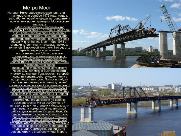 Метро Мост