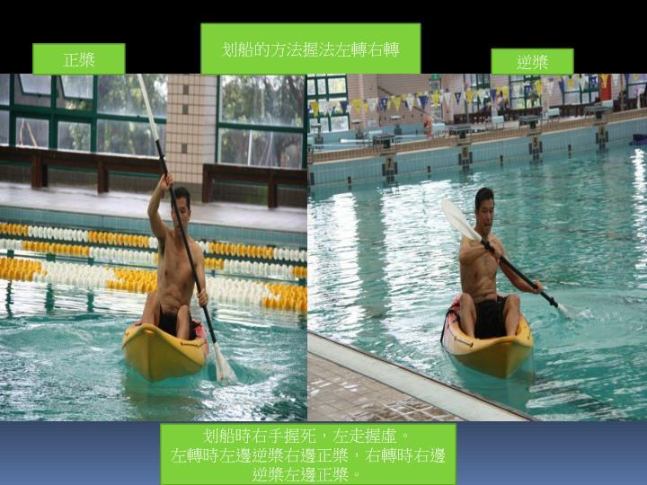 划船的方法握法左轉右轉