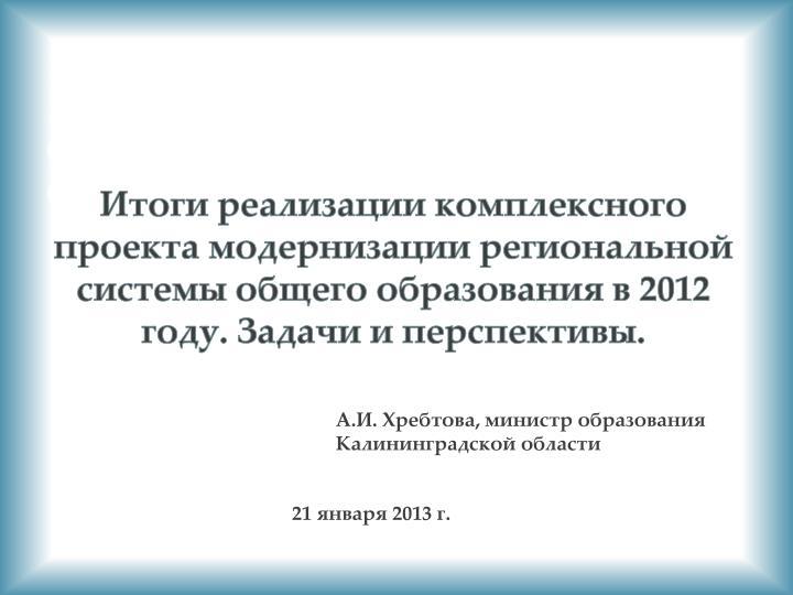 Итоги реализации комплекса мер по модернизации общего образования Калининградской области в 2012 году