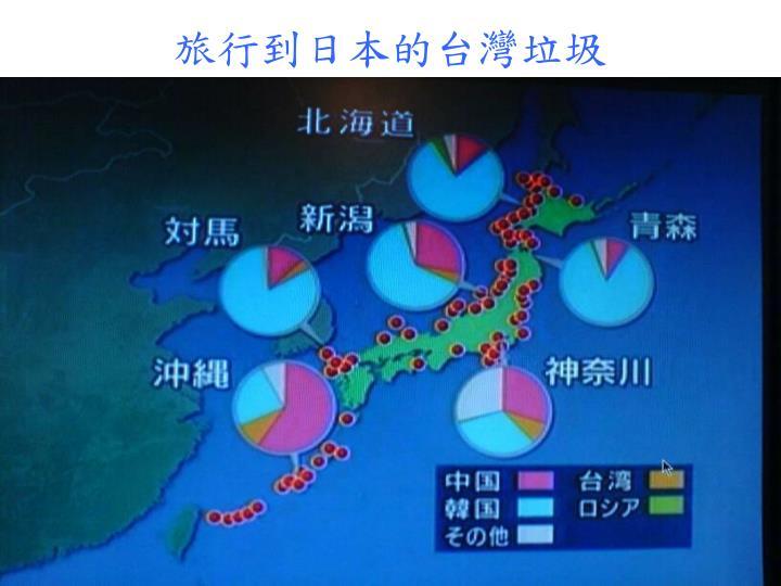 旅行到日本的台灣垃圾