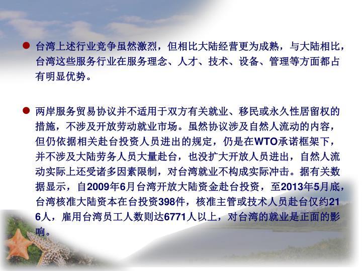 台湾上述行业竞争虽然激烈,但相比大陆经营更为成熟,与大陆相比,台湾这些服务行业在服务理念、人才、技术、设备、管理等方面都占有明显优势。
