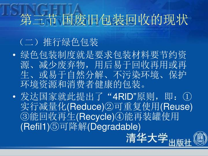 第三节 国废旧包装回收的现状