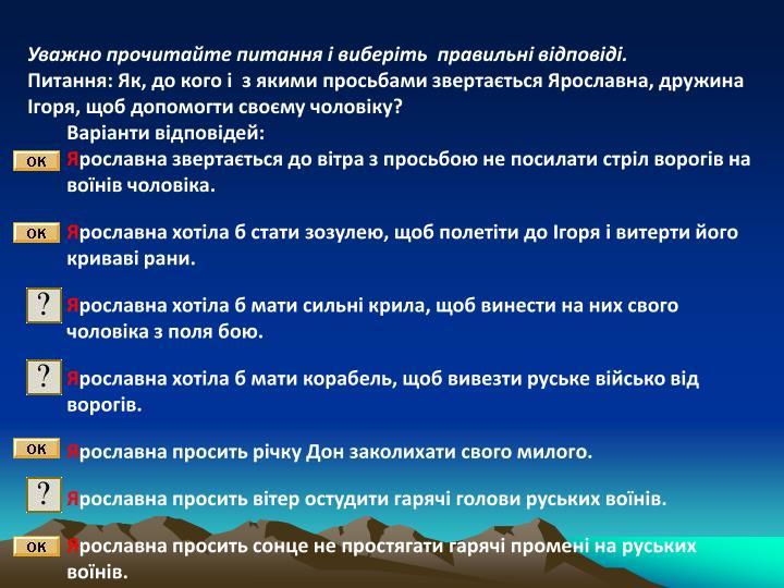 Уважно прочитайте питання і виберіть  правильні відповіді.