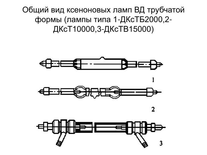 Общий вид ксеноновых ламп ВД трубчатой формы (лампы типа 1-ДКсТБ2000,2-ДКсТ10000,3-ДКсТВ15000)