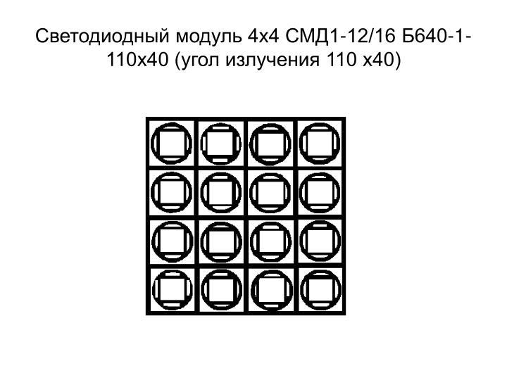 Светодиодный модуль 4х4 СМД1-12/16 Б640-1-110х40 (угол излучения 110 х40)