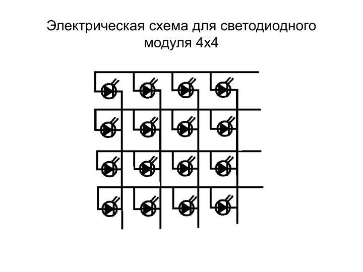 Электрическая схема для светодиодного модуля 4х4