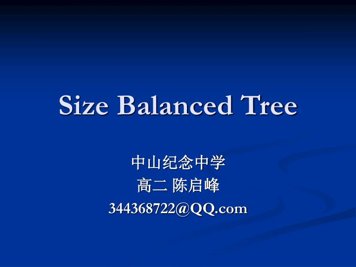 Size balanced tree
