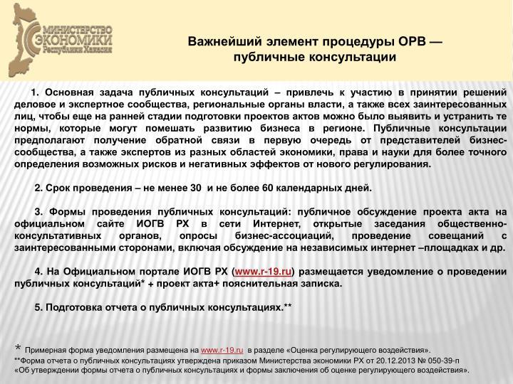 Важнейший элемент процедуры ОРВ —публичные консультации