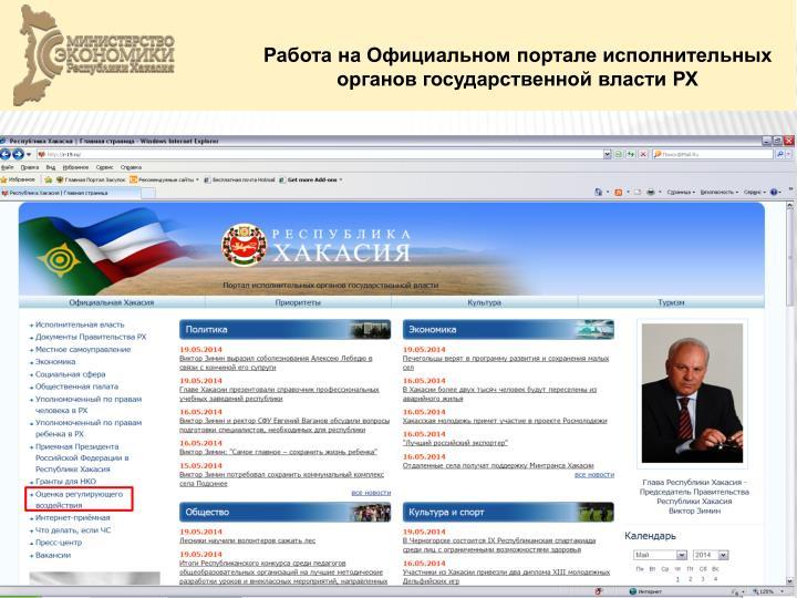 Работа на Официальном портале исполнительных органов государственной власти РХ