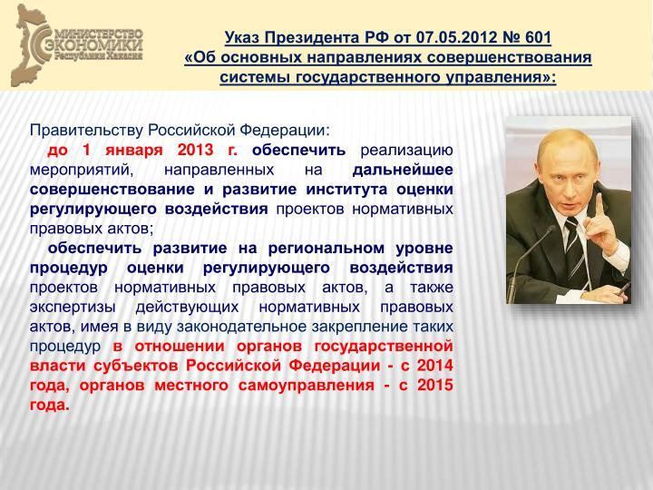 Указ Президента РФ от 07.05.2012 № 601