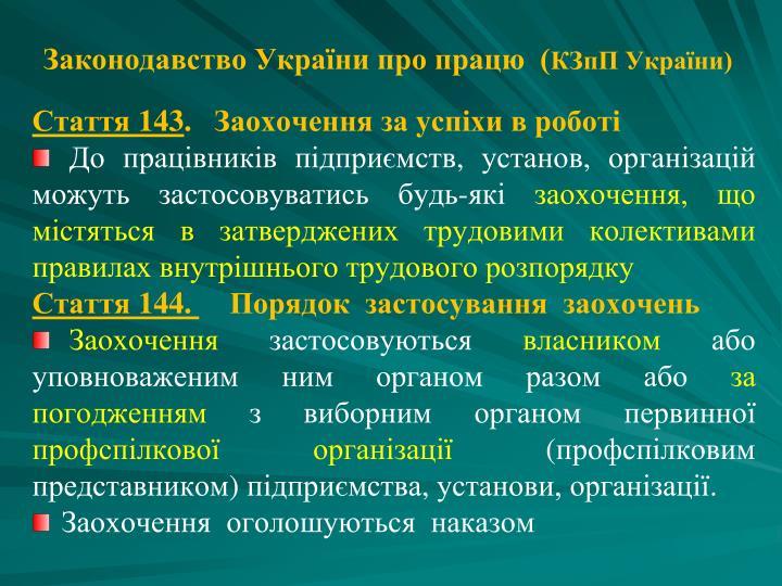 Законодавство України про працю  (