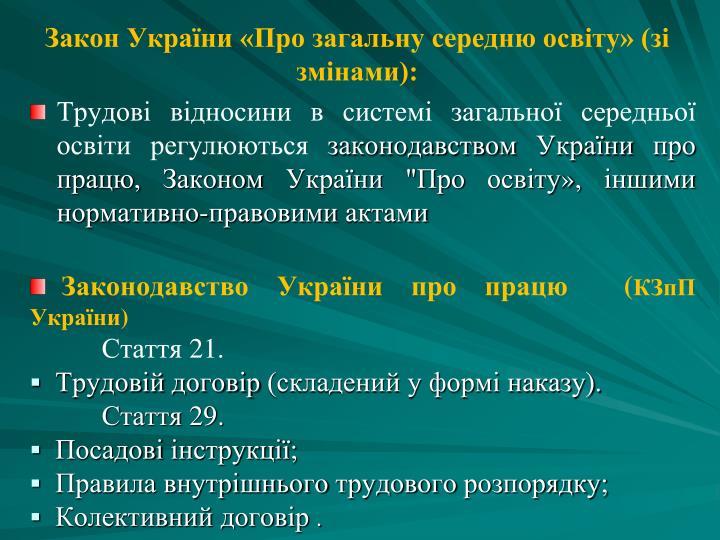 Закон України «Про загальну середню освіту» (зі змінами):
