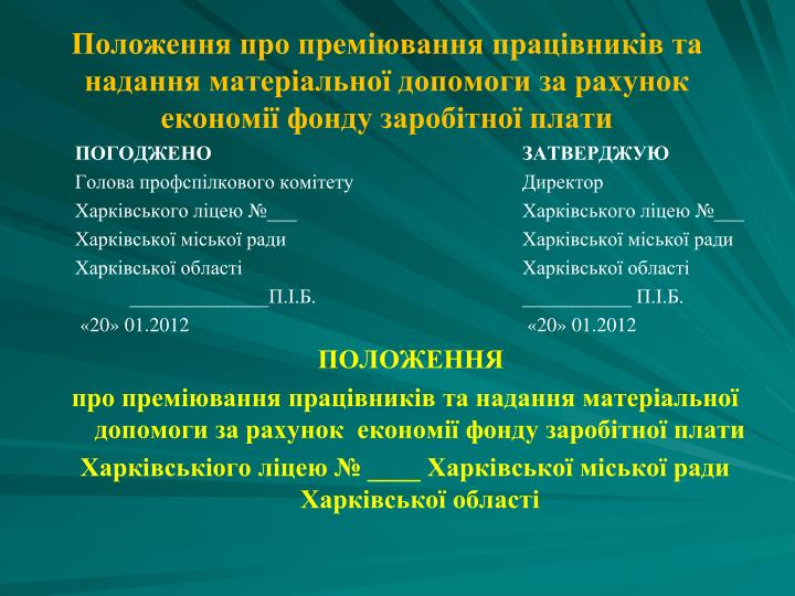 Положення про преміювання працівників та надання матеріальної допомоги за рахунок економії фонду заробітної плати
