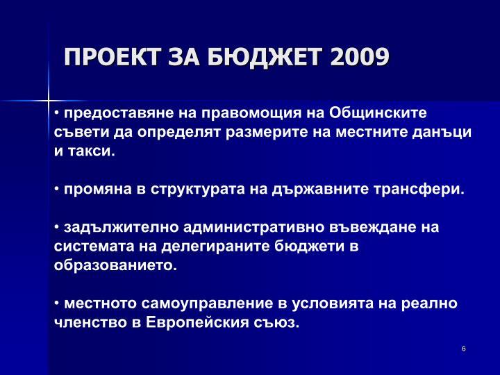 ПРОЕКТ ЗА БЮДЖЕТ 200