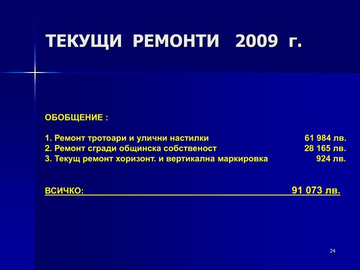 ТЕКУЩИ  РЕМОНТИ   2009  г.
