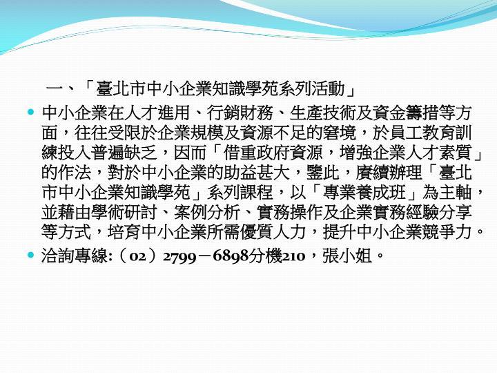 一、「臺北市中小企業知識學苑系列活動」