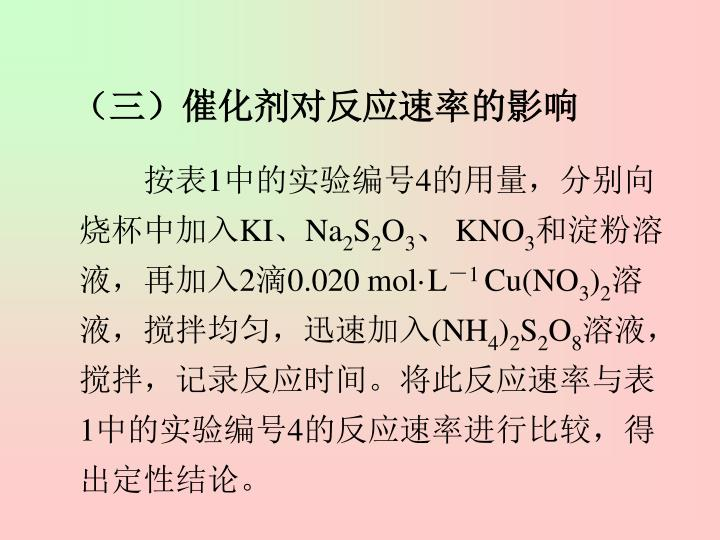 (三)催化剂对反应速率的影响