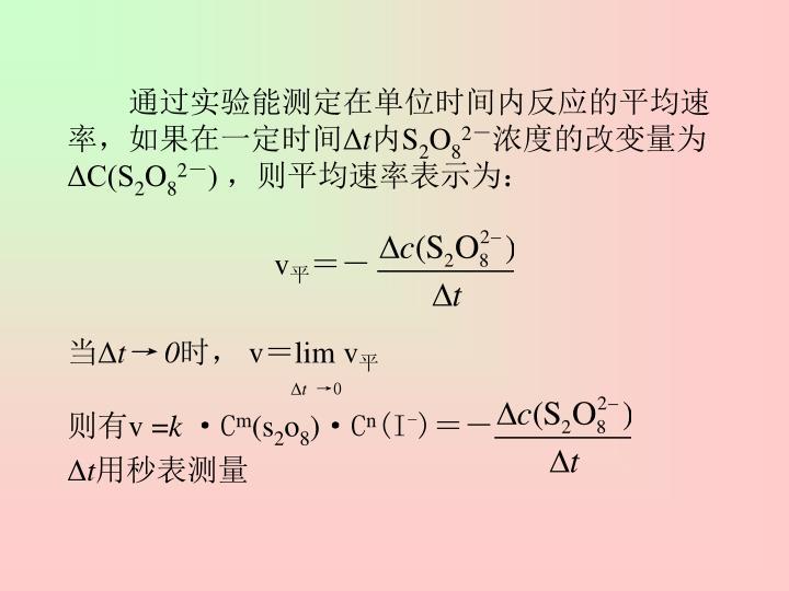 通过实验能测定在单位时间内反应的平均速率,如果在