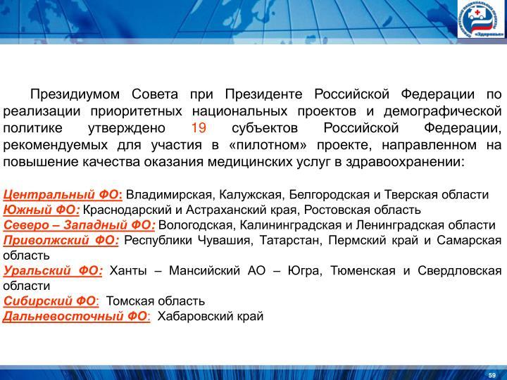 Президиумом Совета при Президенте Российской Федерации по реализации приоритетных национальных проектов и демографической политике утверждено